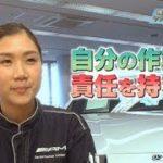 【動画】ベンツ ヤナセの女性整備士の特集動画