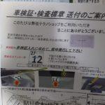 【マークX GRX120】車検証・検査標章が届いた。トヨタのディーラー車検